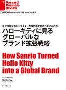 ハローキティに見る グローバルなブランド拡張戦略(DIAMOND ハーバード・ビジネス・レビュー論文)