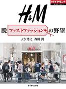 H&M 脱ファストファッションの野望(週刊ダイヤモンド 特集BOOKS)