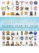 世界科学史大年表 ビジュアル版