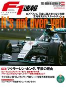 F1速報 2015 Rd08 オーストリアGP号(F1速報)