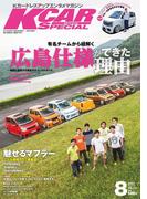 KCARスペシャル 2015年8月号(KCARスペシャル)