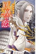 三国志異聞 鳳凰の恋(プリンセス・コミックス)