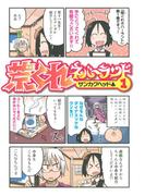 荒くれネバーランド(1)(バーズコミックス デラックス)