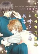 キラキラ王子とオタク系男子(バーズコミックス リンクスコレクション)
