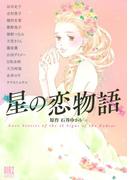 星の恋物語(バーズコミックススペシャル)