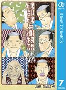 磯部磯兵衛物語~浮世はつらいよ~ 7(ジャンプコミックスDIGITAL)