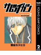 サムライガン 2(ヤングジャンプコミックスDIGITAL)