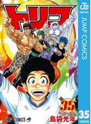 トリコ モノクロ版 35(ジャンプコミックスDIGITAL)