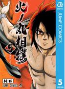 火ノ丸相撲 5(ジャンプコミックスDIGITAL)