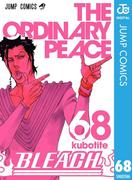 BLEACH モノクロ版 68(ジャンプコミックスDIGITAL)