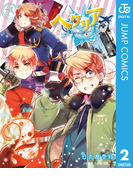 ヘタリア World☆Stars 2(ジャンプコミックスDIGITAL)