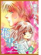 鬼外カルテ(3) 花も雪もきっと…(1)(WINGS COMICS(ウィングスコミックス))
