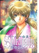 鬼外カルテ(6) Shiranami~白浪~(1)(WINGS COMICS(ウィングスコミックス))