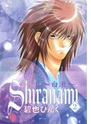 鬼外カルテ(6) Shiranami~白浪~(2)(WINGS COMICS(ウィングスコミックス))