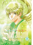 鬼外カルテ(6) Shiranami~白浪~(3)(WINGS COMICS(ウィングスコミックス))