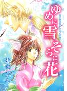 鬼外カルテ(10) ゆめに雪 そらに花(WINGS COMICS(ウィングスコミックス))