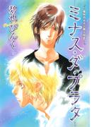 鬼外カルテ(11) ミナス・ダ・プラタ(WINGS COMICS(ウィングスコミックス))