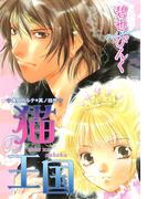 鬼外カルテ(12) 猫の王国(WINGS COMICS(ウィングスコミックス))