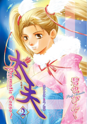 鬼外カルテ(13) 太夫(2)(WINGS COMICS(ウィングスコミックス))