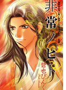 鬼外カルテ(14) 非常ノヒト(1)(WINGS COMICS(ウィングスコミックス))