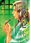 鬼外カルテ(14) 非常ノヒト(2)(WINGS COMICS(ウィングスコミックス))