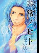 鬼外カルテ(14) 非常ノヒト(3)(WINGS COMICS(ウィングスコミックス))