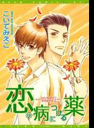 恋の病につける薬(ディアプラス・コミックス)