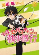 少年セバスチャンの執事修行(2)(WINGS COMICS(ウィングスコミックス))