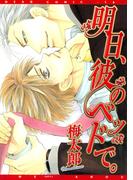 千束×波平シリーズ(1) 明日、彼のベッドで。(ディアプラス・コミックス)