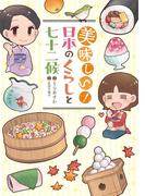 美味しい! 日本のくらしと七十二候(バンチコミックス)