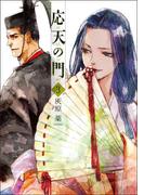 応天の門 3巻(バンチコミックス)