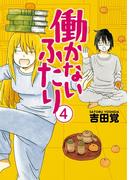 働かないふたり 4巻(バンチコミックス)