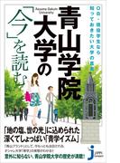青山学院大学の「今」を読む(じっぴコンパクト新書)
