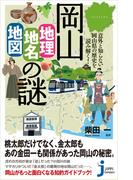 岡山「地理・地名・地図」の謎(じっぴコンパクト新書)