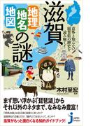 滋賀「地理・地名・地図」の謎(じっぴコンパクト新書)