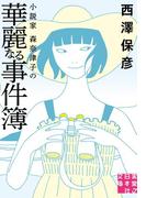 小説家 森奈津子の華麗なる事件簿(実業之日本社文庫)