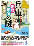 兵庫「地理・地名・地図」の謎(じっぴコンパクト新書)