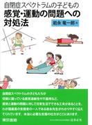 自閉症スペクトラムの子どもの感覚・運動の問題への対処法