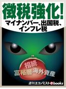 徴税強化!(週刊エコノミストebooks)
