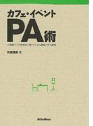 【期間限定価格】カフェ・イベントPA術