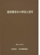 道路構造令の解説と運用 2015改訂版