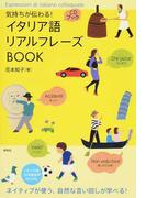 気持ちが伝わる!イタリア語リアルフレーズBOOK (CDブック)