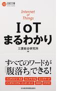 IoTまるわかり (日経文庫)(日経文庫)