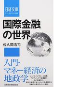 国際金融の世界