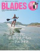 BLADES STAND UP PADDLE BOARD MAGAZINE Vol.4 SUPに夢中な人たちのパドルライフ (エイムック)(エイムック)
