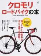クロモリロードバイクの本 鉄レーサーの実力をぜんぶ乗って検証! 保存版 (エイムック)(エイムック)