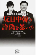 外国特派員協会重鎮が反日中韓の詐偽を暴いた