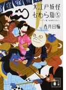 大江戸妖怪かわら版 5 雀、大浪花に行く (講談社文庫)(講談社文庫)