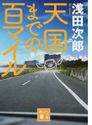 天国までの百マイル (講談社文庫)(講談社文庫)