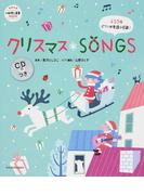 クリスマスSONGS (教育技術 新幼児と保育MOOK)(教育技術MOOK)